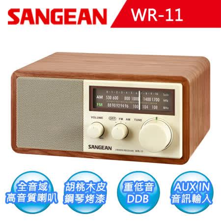 【山進SANGEAN】二波段復古式收音機(WR-11)
