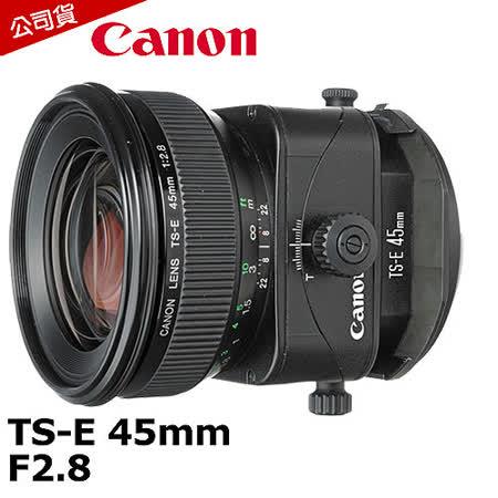 Canon TS-E 45mm F2.8 移軸 (公司貨).-