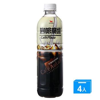 統一咖啡廣場-奶香特調咖啡600ml*4入