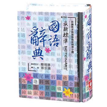 最新標準國語辭典