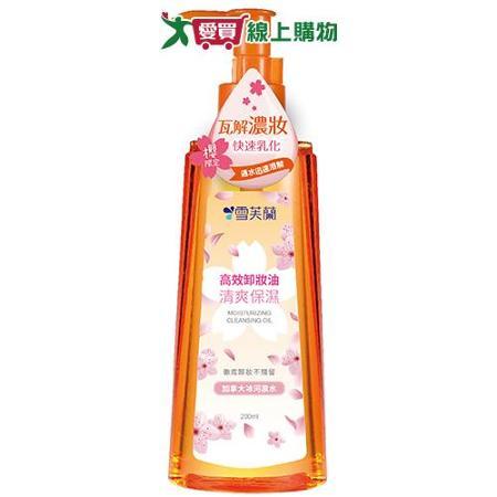 雪芙蘭清爽保濕卸妝油200ml