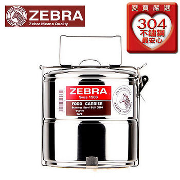 斑馬ZEBRA多層不鏽鋼便當盒8122(12cm)