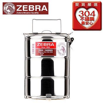 斑馬ZEBRA三層不鏽鋼便當盒8123(12cm)
