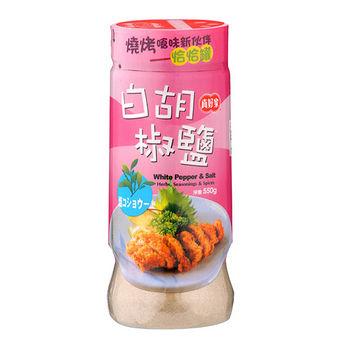 真好家白胡椒鹽485G/罐