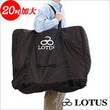 LOTUS 20吋折疊車專用攜車袋 (加大款)