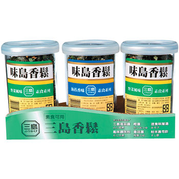 味島香鬆-素食系列52g*3入