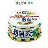 遠洋牌水煮鮪魚90g*3罐
