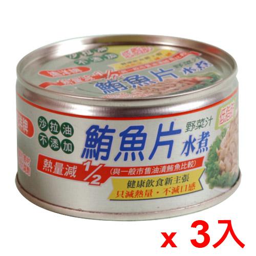 遠洋牌鮪魚片^(水煮^)185g^~3罐