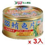 遠洋牌鮪魚片185g*3罐