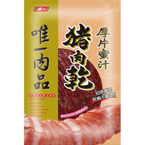 唯一豬肉乾~厚片蜜汁125g