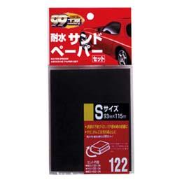 SOFT 99 水砂紙S