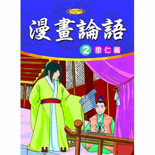 漫畫論語2-里仁篇