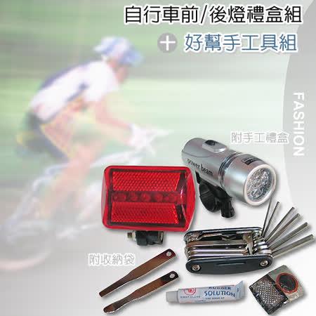 自行車前後燈+好幫手工具組(058+057+MHA24)