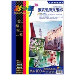 彩之舞 防水 高品質 A4 噴墨專用紙 100磅【HY-A20】500張