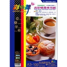 彩之舞 防水 高彩 A3+ 廣告設計用 噴墨專用紙 130磅【HY-A06】200張