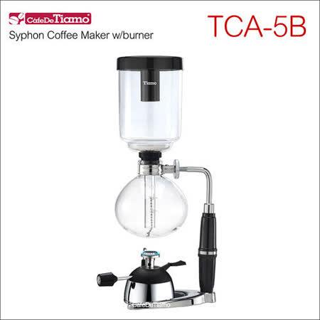 Tiamo TCA-5B 虹吸式咖啡壺-附登山爐 (五人份) HG2699