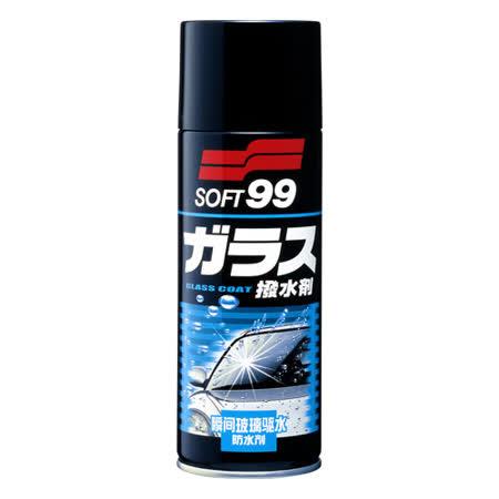 SOFT 99 瞬間玻璃驅水、防水劑
