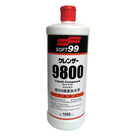 SOFT 99 研磨劑 G-9800(細切&鏡面拋光用)