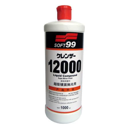 SOFT 99 研磨劑 G-12000(超級鏡面拋光用)