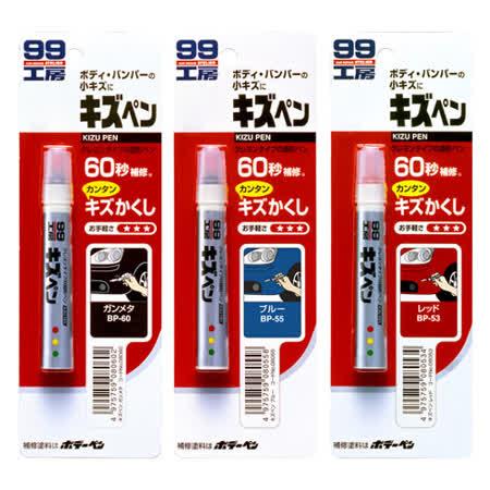 SOFT 99 蠟筆補漆筆(白色)(珍珠白色)(紅色)(暗紅色)