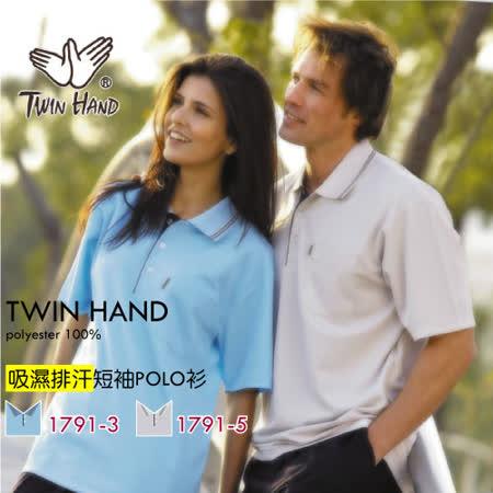 【TWIN HAND】水藍色吸濕排汗POLO衫(P32-1791-3)