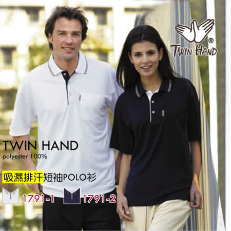 【TWIN HAND】白色吸濕排汗POLO衫(P32-1791-1)