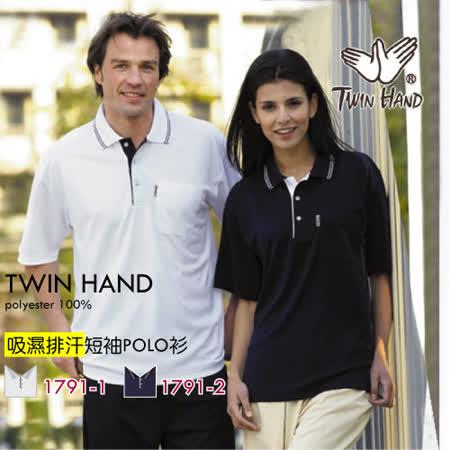 【TWIN HAND】丈青色吸濕排汗POLO衫(P32-1791-2)