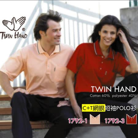 【TWIN HAND】暗紅色C+T網眼短袖POLO衫(P30-1792-3)