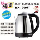 【TATUNG】大同1.2公升不鏽鋼電茶壺
