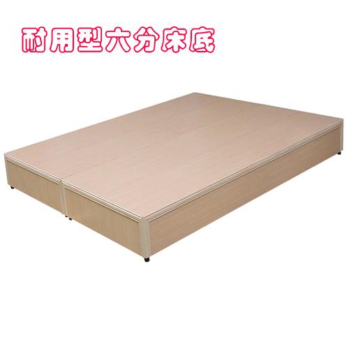 訂製品【優利亞-耐用型6分板床底】寬度106-150公分/長度185公分以下/高度限20公分