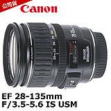 CANON EF 28-135mm F3.5-5.6 IS USM 鏡頭(公司貨).-送72 mm濾鏡+拭鏡筆+大吹球清潔組