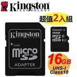 【超值2入組】Kingston 金士頓 16GB TF microSDHC UHS-I U1 C10 記憶卡