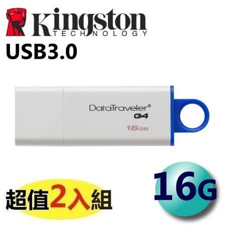 【超值2入組】Kingston 金士頓 16GB DataTraveler G4 DTIG4 USB3.0 隨身碟