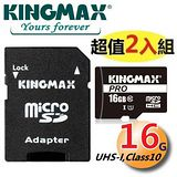【超值2入組】KINGMAX 16GB 80MB/s PRO TF microSDHC UHS-I C10 記憶卡