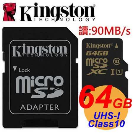 Kingston 金士頓 64GB 90MB/s microSDXC TF UHS-I C10 記憶卡
