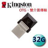 Kingston 金士頓 32GB DTDUO3 microDUO USB3.0 雙接口傳輸 OTG隨身碟