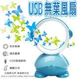 卡哇依 mini USB無葉風扇