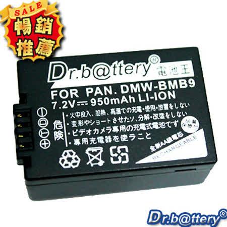 電池王Panasonic DMW-BMB9高容量副廠鋰電池 FOR FZ100 / Z-100專用