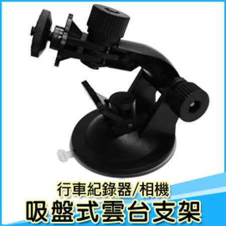 FOR 行車紀錄器/相機適用 吸盤式雲台支架/車架