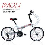 BAOLI F201 21速 451輪組 穿梭都市折疊車 2014年改款上市