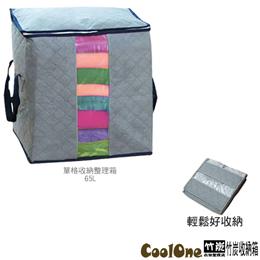 獨家破盤~高品質竹炭系列衣物儲存袋65L--47*28*50CM(6入)~破盤價