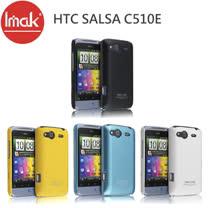 IMAK HTC Salsa C510E 專用超薄磨砂亮彩保護殼