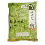 銀川有機白米1.5kg
