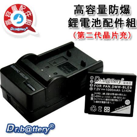 電池王Panasonic DMW-BLE9 高容量副廠鋰電池FOR PANASONIC GF3專用 高容量鋰電池 + 快速充電器