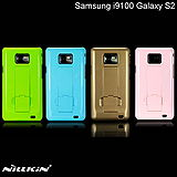 Samsung i9100 Galaxy S2 專用NILLKIN亮面魅甲可站立式硬質保護殼-加送保護貼