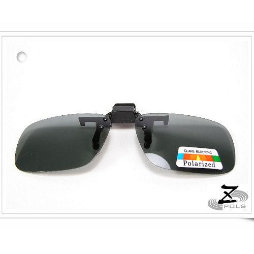 ~視鼎Z~POLS~光學大廠 貨100%偏光!可夾式、可掀彈性太陽眼鏡 2入~ 含 唷
