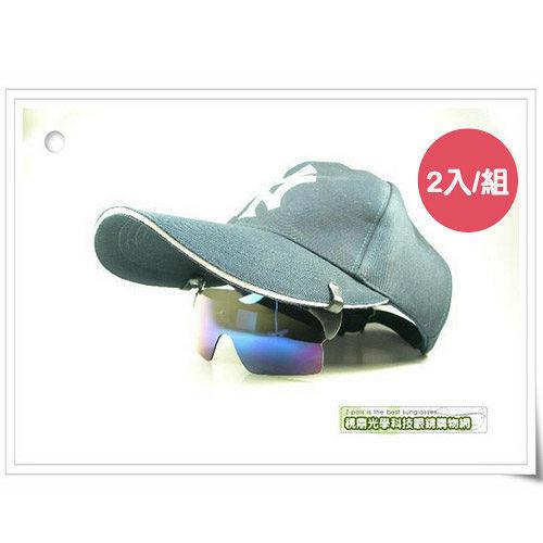 《視鼎Z-POLS》球帽系列專用PC材質抗UV4太陽眼鏡(獨家夾帽可掀蓋設計新款)兩入組