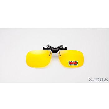 【視鼎Z-POLS夾式系列新款】100%偏光!可夾式 近視專用 專業款(夜用黃)、可掀彈性頂級眼鏡,夜間外出必備!獨家!