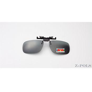 【視鼎Z-POLS夾式系列新款】100%偏光!可夾式 近視專用 專業款(帥氣方形)、可掀彈性頂級眼鏡!出遊必備!