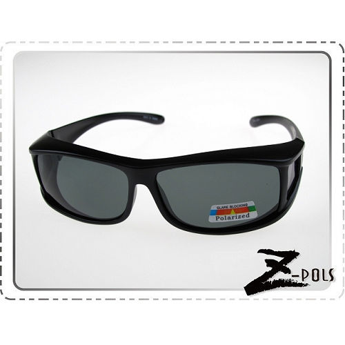 下殺! 可包覆近視眼鏡於眼鏡內【視鼎Z-POLS代理專業款】近視專用!舒適Polarized寶麗來偏光太陽眼鏡,實用超方便!